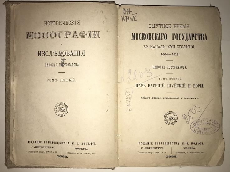 1883 Смутное время в Москве Костомаров прижизненный