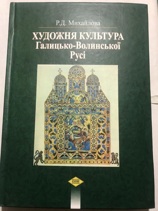 Художня культура Галицько-Волинської Русі (тираж 500 екз)