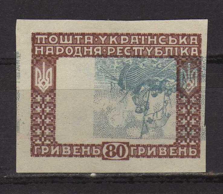 Украина 1920, УНР, дефект печати. MH