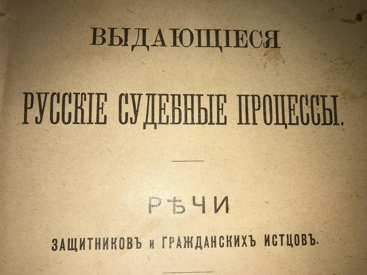 1903 Речи Адвокатов Выдающиеся Процессы