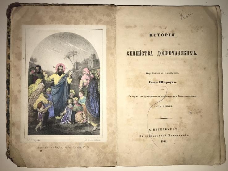 1858 История Семейства Доброчадских Дорогое Иллюстрированное издание