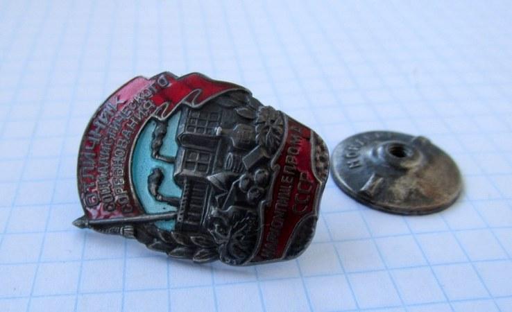 Отличник соц. соревн .  Наркомпищепром СССР , серебро.