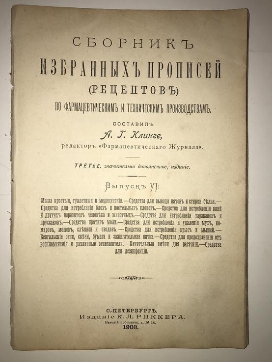 1903 Мыло его производство много редких рецептов