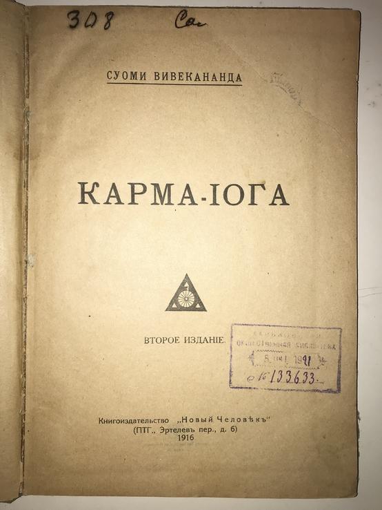 1916 Карма-Йога Уника