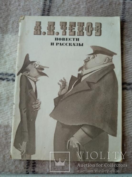 """А. П. Чехов """"Повести и рассказы"""" 1981 г."""