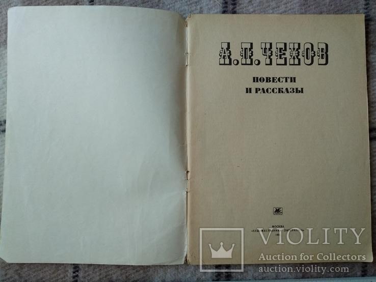 """А. П. Чехов """"Повести и рассказы"""" 1981 г., фото №3"""
