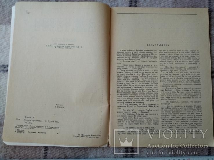 """А. П. Чехов """"Повести и рассказы"""" 1981 г., фото №4"""