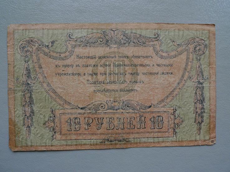 10 рублей. 1918 год. Ростов., фото №3