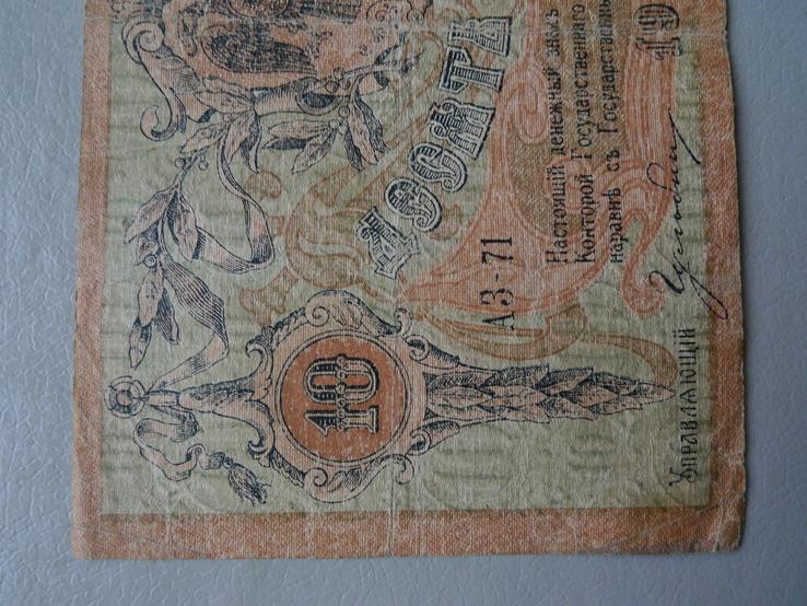 10 рублей. 1918 год. Ростов., фото №4