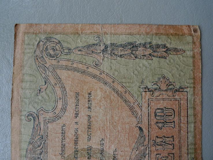 10 рублей. 1918 год. Ростов., фото №7