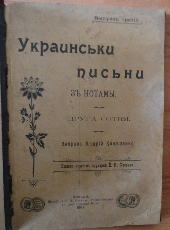 Украинськи писни зъ нотамы. 1909г.