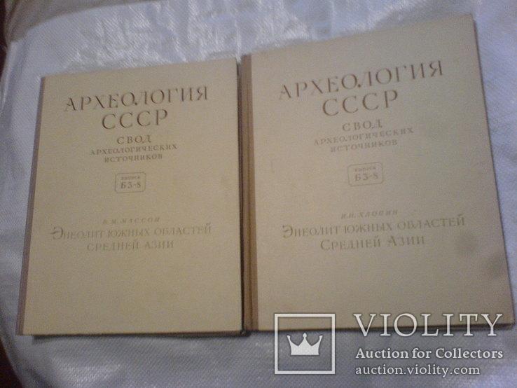 Энеолит Юга Средней Азии часть 1 -1962г и 2 часть 1963г