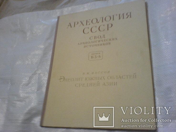 Энеолит Юга Средней Азии часть 1 -1962г и 2 часть 1963г, фото №8