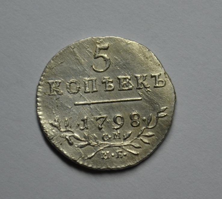 5 копеек 1798 г.  МБ