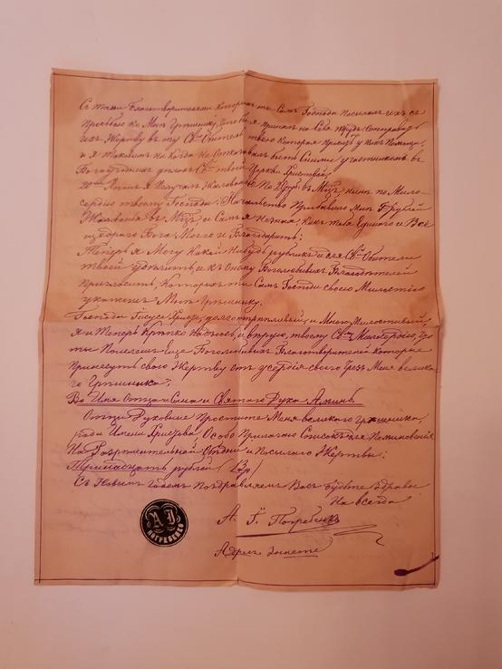 1897 Письмо с личной печатью и денежным вложением в Иерусалим.