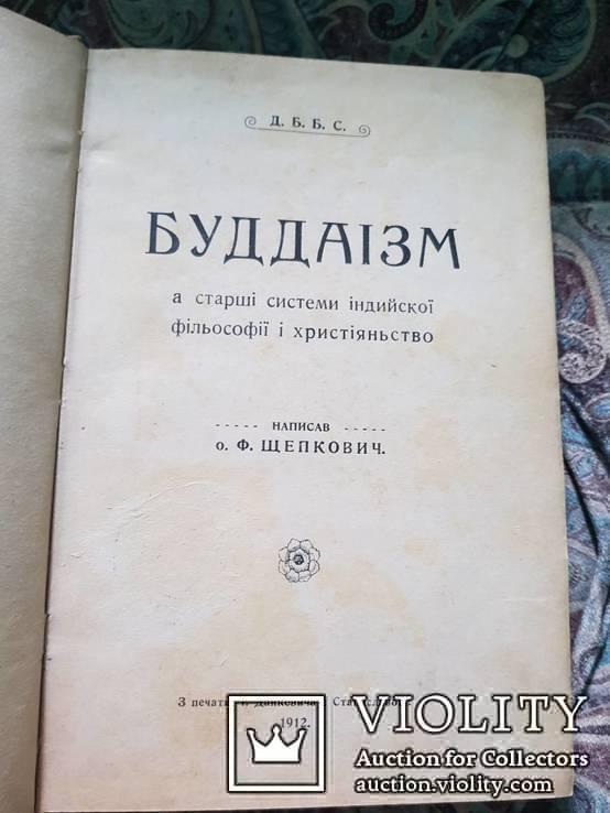 О. Ф. Щепкович. Буддаїзм. 1912 р., фото №3