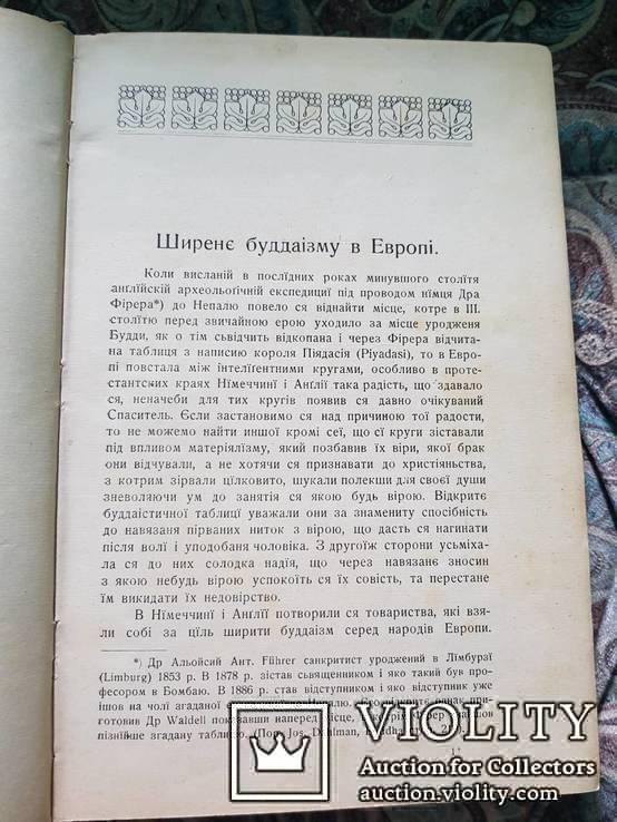 О. Ф. Щепкович. Буддаїзм. 1912 р., фото №4