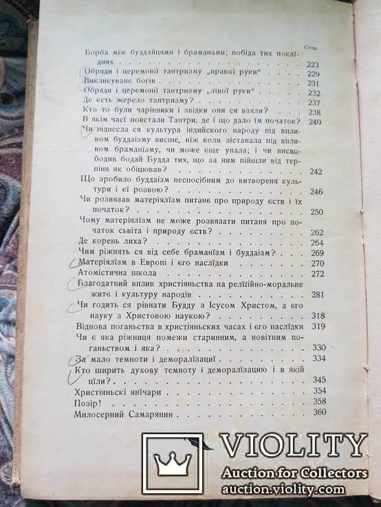 О. Ф. Щепкович. Буддаїзм. 1912 р., фото №7