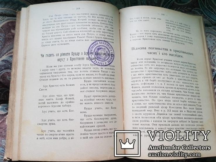 О. Ф. Щепкович. Буддаїзм. 1912 р., фото №11
