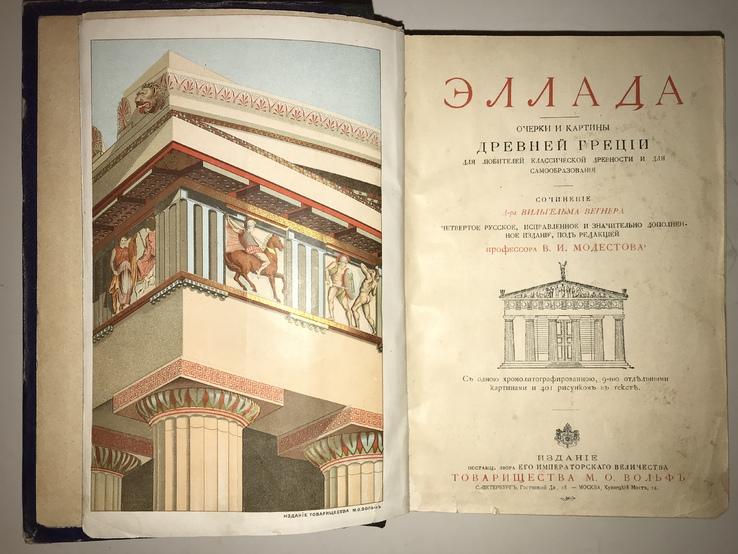 1900 Эллада Вегнера