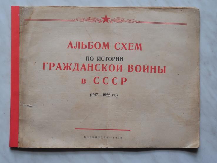 1939 г. Альбом схем по истории Гражданской войны в СССР. С описаниями.