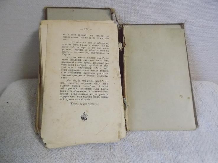 Толстой роман Воскресіння перше видання українською мовою, фото №4