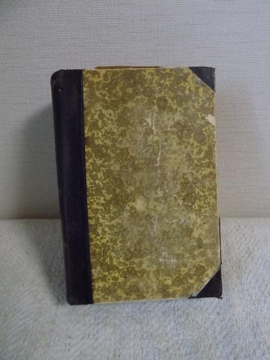 Сімейний Кодекс Австро-Угорщини 1897 в чудовому стані, фото №5