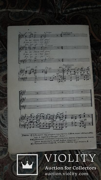 Ноти. Музика. 2 Гимни. М.Підгірянка- Ч.В., фото №6