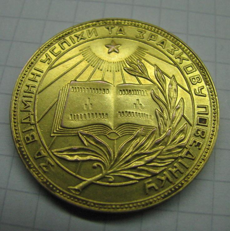 Золотая школьная медаль УССР .