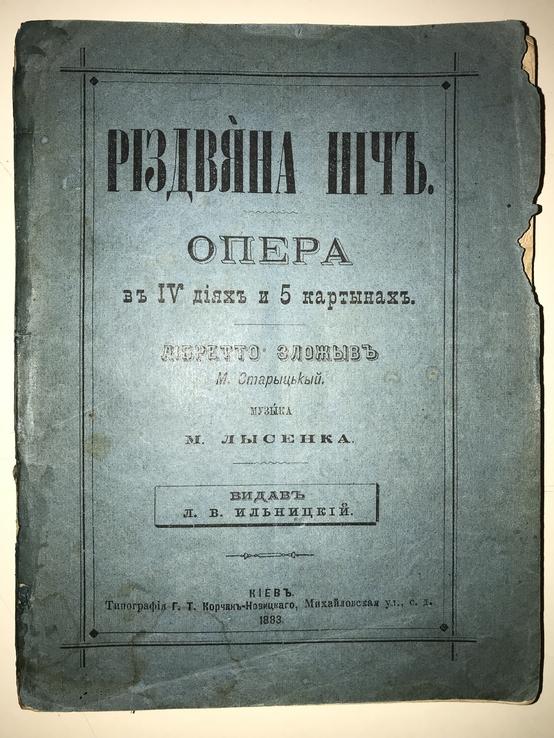 1883 Різдвяна Ніч Українська книга Прижеттевий Лисенко Старицкий