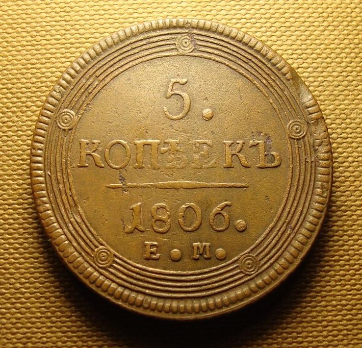 5 копеек 1806 год