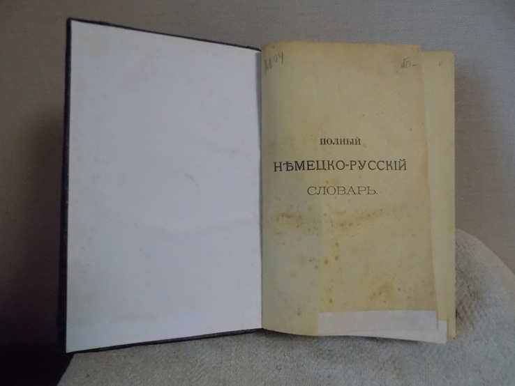 Полный Нъмецко-русскій словарь, фото №5