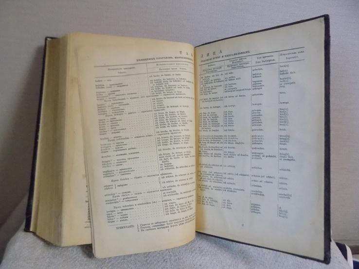 Полный Нъмецко-русскій словарь, фото №9