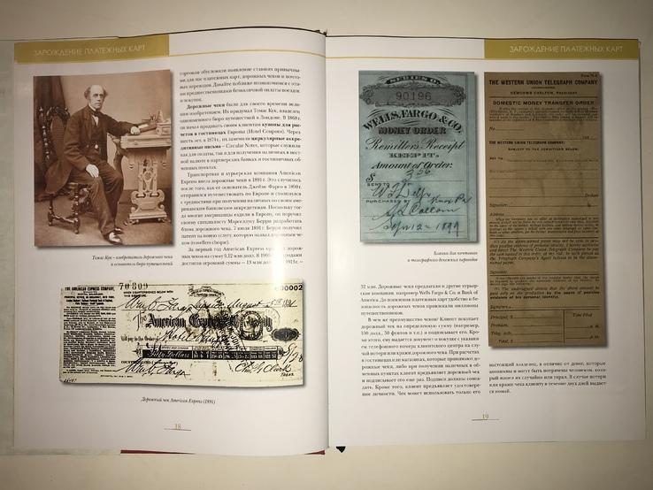 Платёжные Карты энциклопедия для коллекционера Дорогое издание