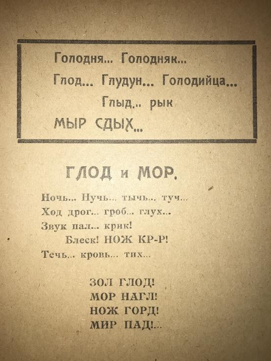 1922 Голод Кручёных Конструктивизм всего 1000 тираж