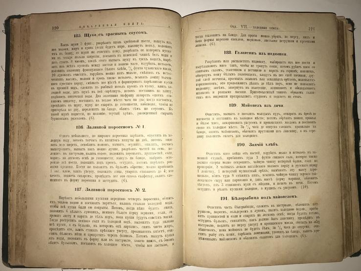 Поваренная Книга Кухня Авдеевой презент Хозяйке