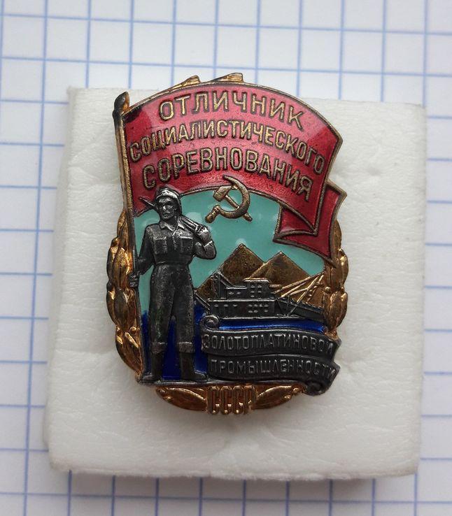 Отличник соцсоревнования золотоплатиновой промышленности №3250