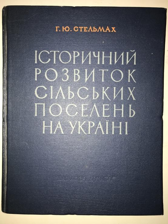 1964 Історія Сільских Поселень України Всього 500 наклад