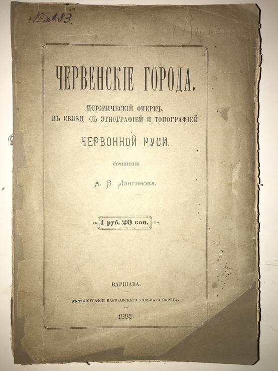 1885 Города Червонной Руси Этнография и Топография