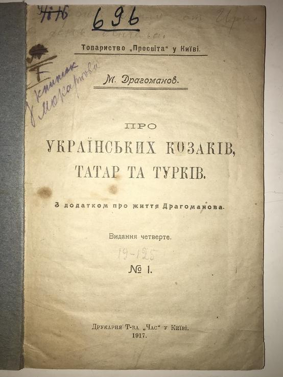 1917 Про Українських Козаків Татар та Турків Драгоманов