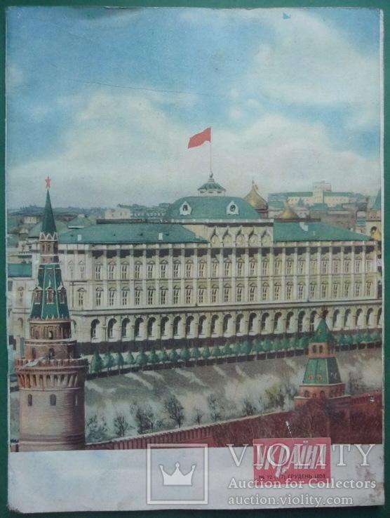 Украiна , 1952 р., фото №2