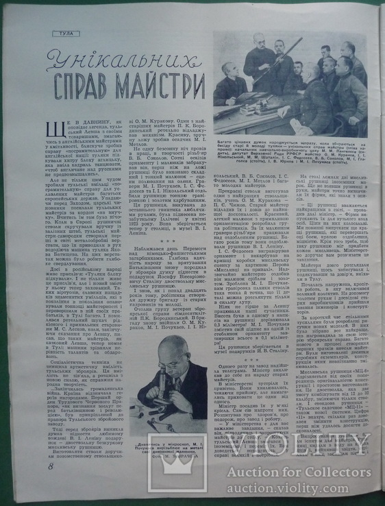 Украiна , 1952 р., фото №4