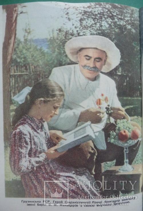 Украiна , 1952 р., фото №5