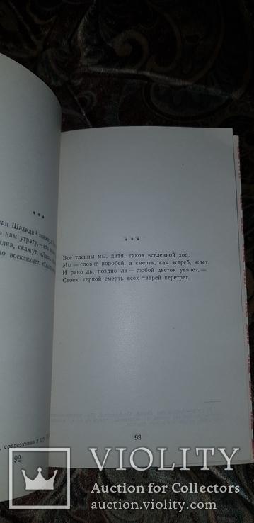 Рудаки.  Избранное.  1958г., фото №5