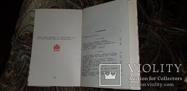 Рудаки.  Избранное.  1958г., фото №9