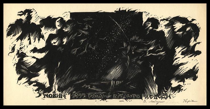 В. Лобода. З Новим 1977 роком вітають Лободи. 1976. Лінорит. 13,6х28,2; лист 14,9х29,6