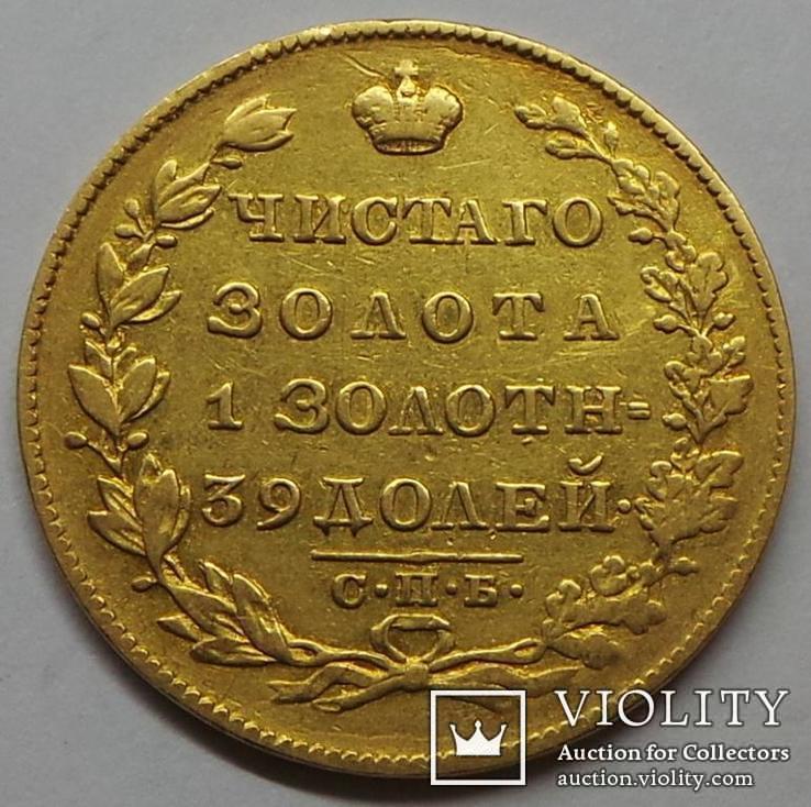 5 рублей 1829г