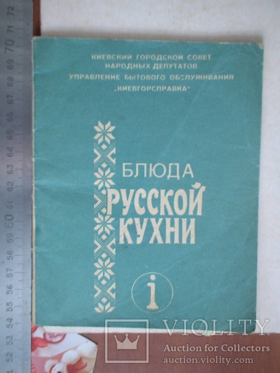 Блюда русской кухни 1990р., фото №2