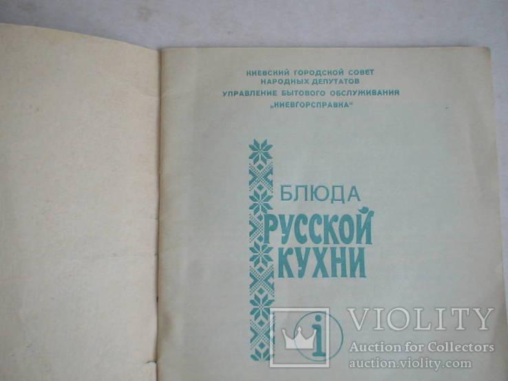 Блюда русской кухни 1990р., фото №3