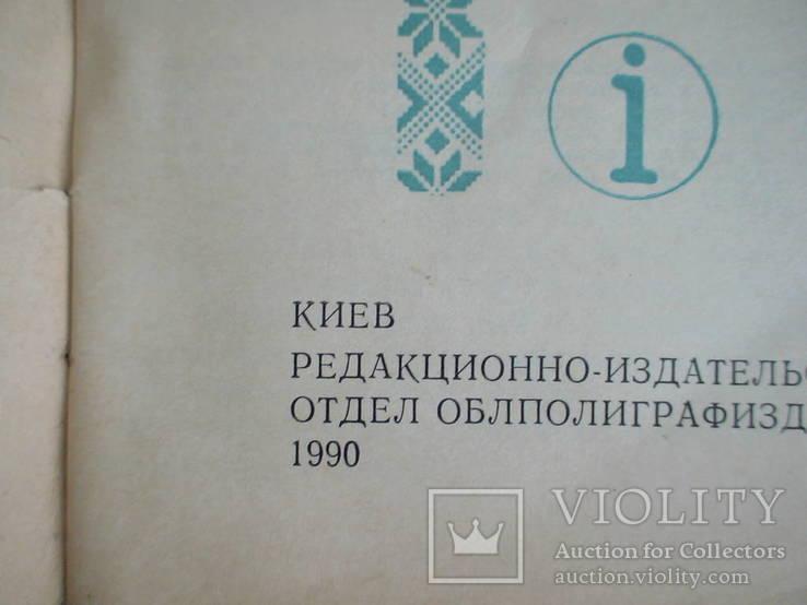 Блюда русской кухни 1990р., фото №4